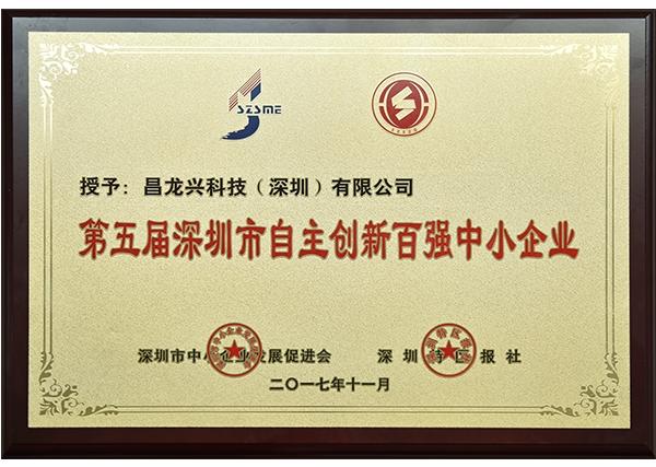 第五届深圳市自主创新百强中小企业