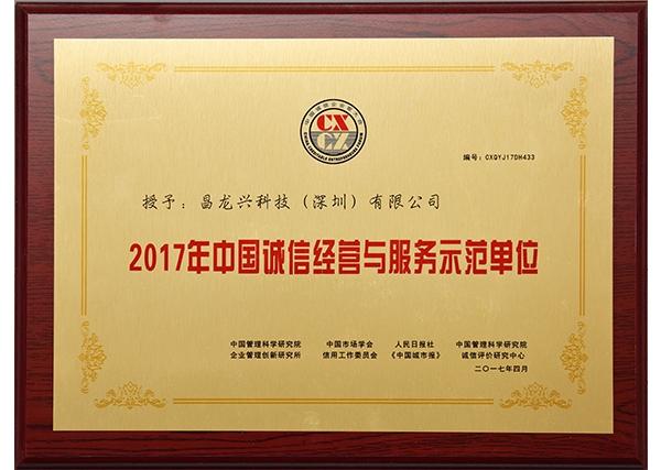 2017年中国诚信经营与服务示范单位
