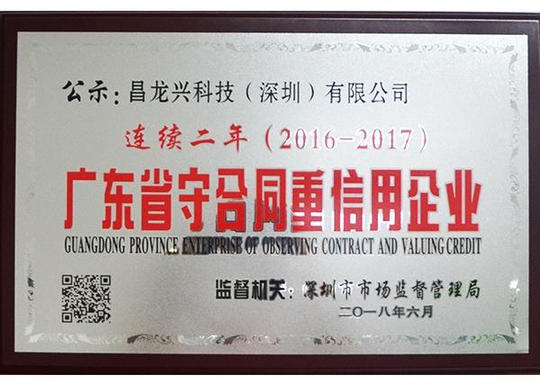 广东省守合同重信用企业 深圳公司