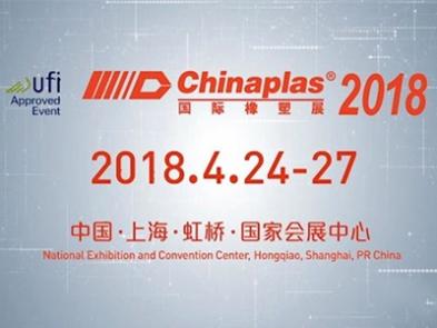 昌龙机械诚邀您参加2018上海国际橡塑展