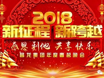 新征程,新跨越--2018年昌龙机械春茗晚会