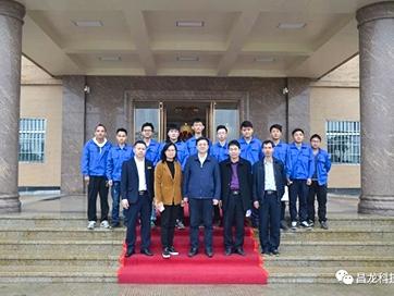 阳江职业技术学院院长吴教育莅临昌龙科技开展校企合作活动