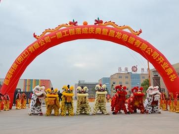 瑞狮欢舞,昌龙庆典耀中华!