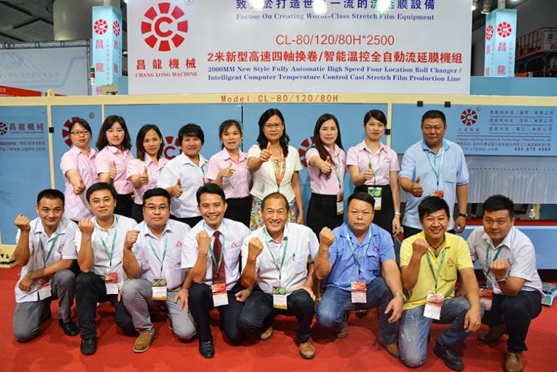 2017 Guangzhou Appreciation Exhibition