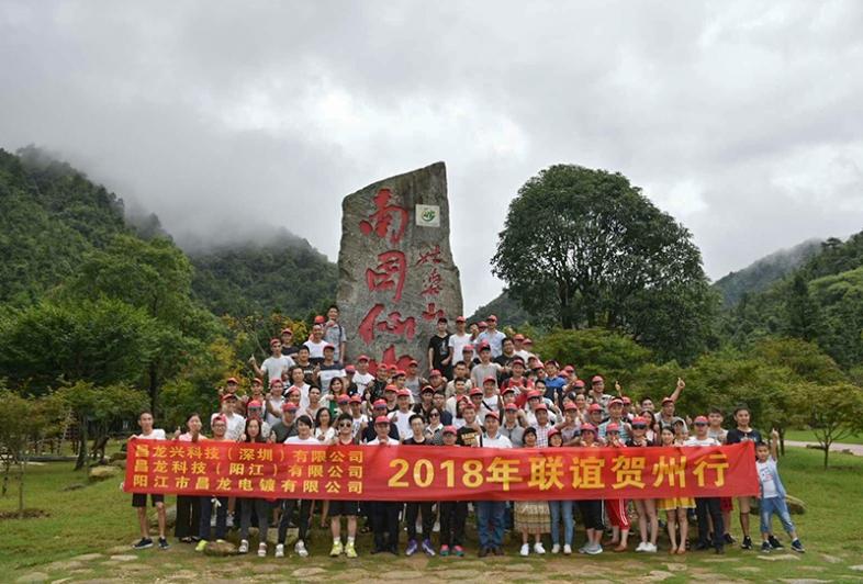 2018.09 company tour - Hezhou line